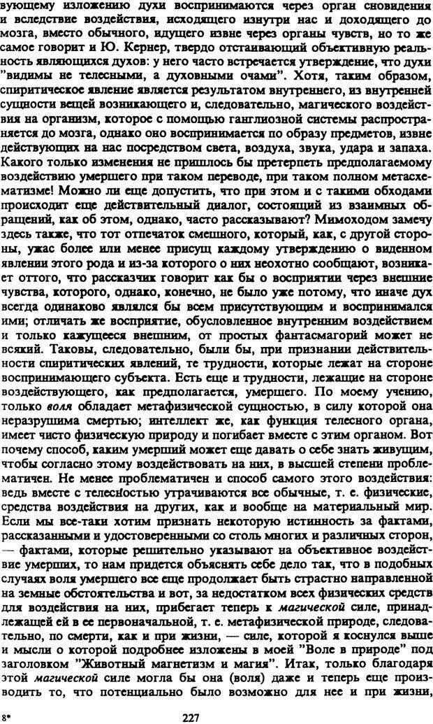 PDF. Собрание сочинений в шести томах. Том 4. Шопенгауэр А. Страница 227. Читать онлайн