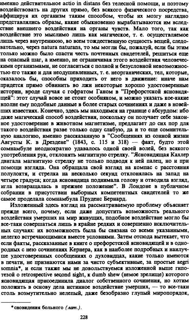 PDF. Собрание сочинений в шести томах. Том 4. Шопенгауэр А. Страница 228. Читать онлайн