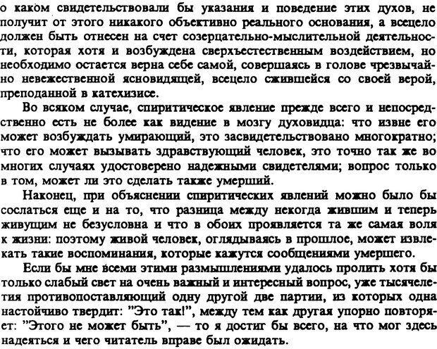 PDF. Собрание сочинений в шести томах. Том 4. Шопенгауэр А. Страница 229. Читать онлайн