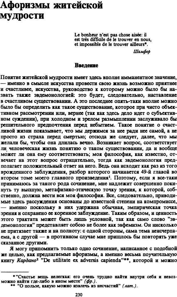 PDF. Собрание сочинений в шести томах. Том 4. Шопенгауэр А. Страница 230. Читать онлайн