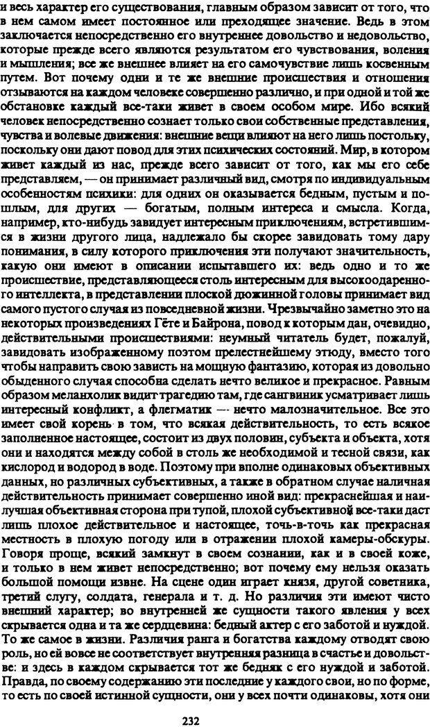 PDF. Собрание сочинений в шести томах. Том 4. Шопенгауэр А. Страница 232. Читать онлайн