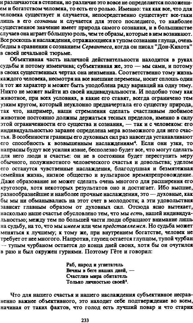 PDF. Собрание сочинений в шести томах. Том 4. Шопенгауэр А. Страница 233. Читать онлайн
