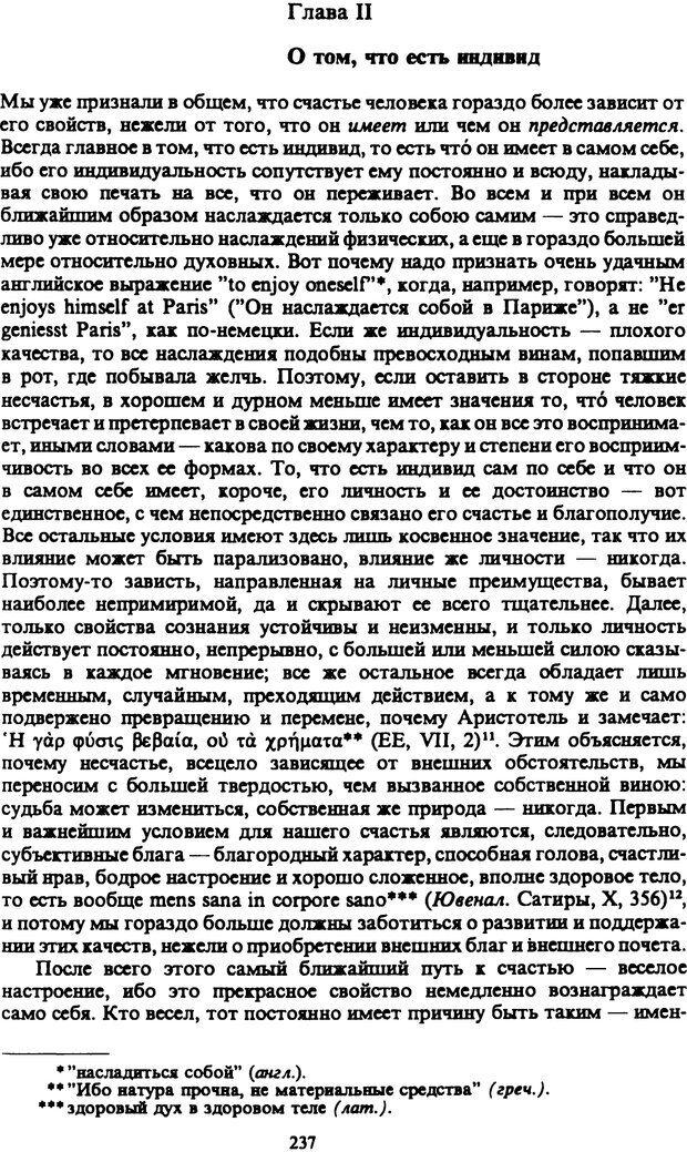 PDF. Собрание сочинений в шести томах. Том 4. Шопенгауэр А. Страница 237. Читать онлайн