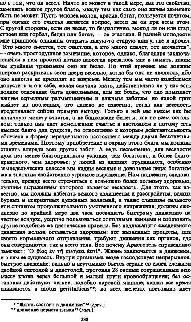 PDF. Собрание сочинений в шести томах. Том 4. Шопенгауэр А. Страница 238. Читать онлайн