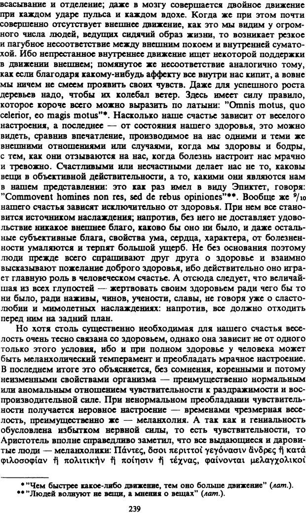PDF. Собрание сочинений в шести томах. Том 4. Шопенгауэр А. Страница 239. Читать онлайн