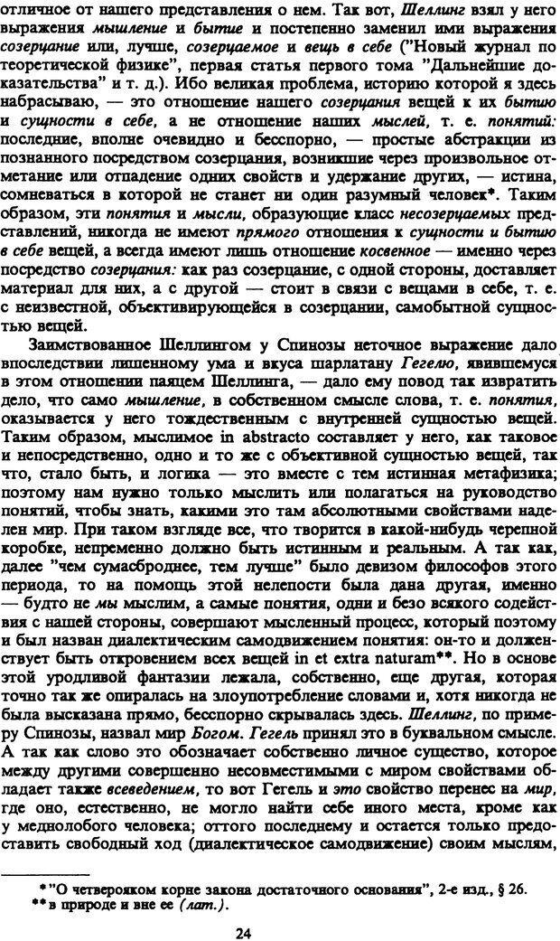 PDF. Собрание сочинений в шести томах. Том 4. Шопенгауэр А. Страница 24. Читать онлайн