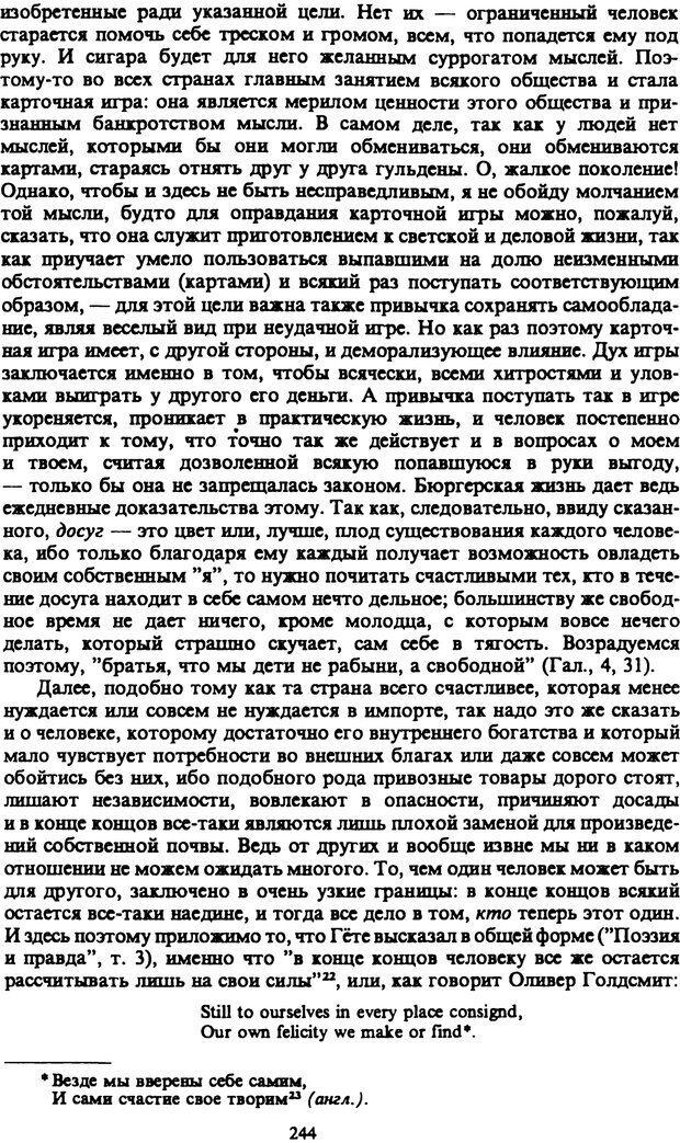 PDF. Собрание сочинений в шести томах. Том 4. Шопенгауэр А. Страница 244. Читать онлайн