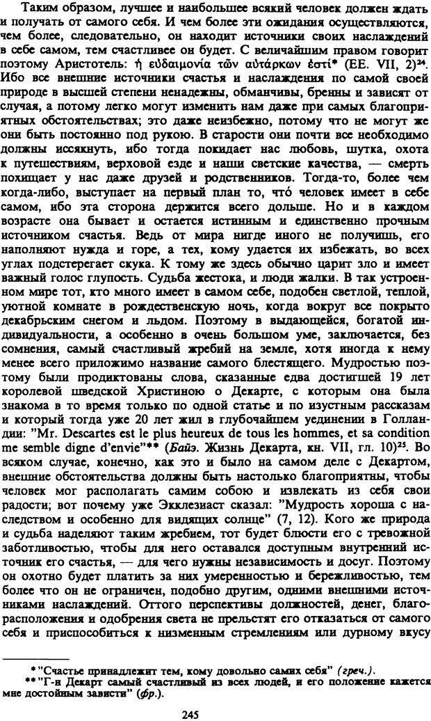 PDF. Собрание сочинений в шести томах. Том 4. Шопенгауэр А. Страница 245. Читать онлайн