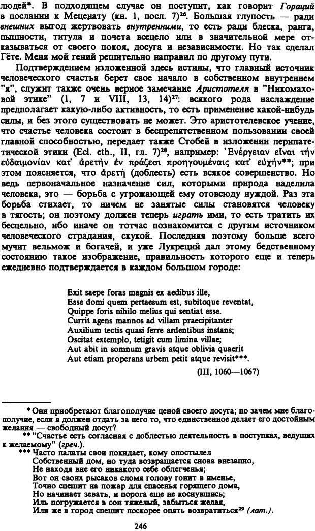 PDF. Собрание сочинений в шести томах. Том 4. Шопенгауэр А. Страница 246. Читать онлайн