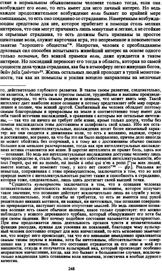 PDF. Собрание сочинений в шести томах. Том 4. Шопенгауэр А. Страница 248. Читать онлайн