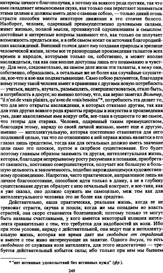 PDF. Собрание сочинений в шести томах. Том 4. Шопенгауэр А. Страница 249. Читать онлайн