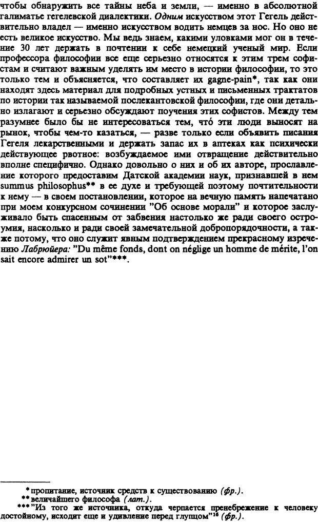 PDF. Собрание сочинений в шести томах. Том 4. Шопенгауэр А. Страница 25. Читать онлайн