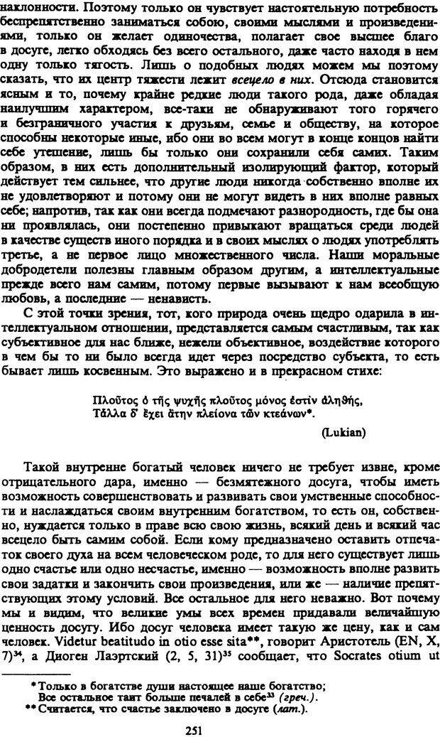 PDF. Собрание сочинений в шести томах. Том 4. Шопенгауэр А. Страница 251. Читать онлайн