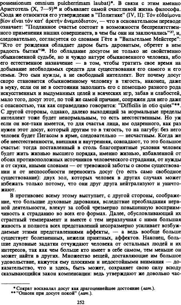 PDF. Собрание сочинений в шести томах. Том 4. Шопенгауэр А. Страница 252. Читать онлайн