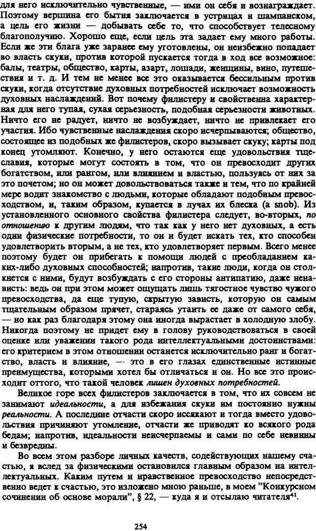 PDF. Собрание сочинений в шести томах. Том 4. Шопенгауэр А. Страница 254. Читать онлайн