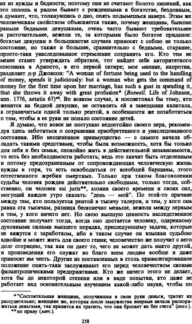 PDF. Собрание сочинений в шести томах. Том 4. Шопенгауэр А. Страница 258. Читать онлайн