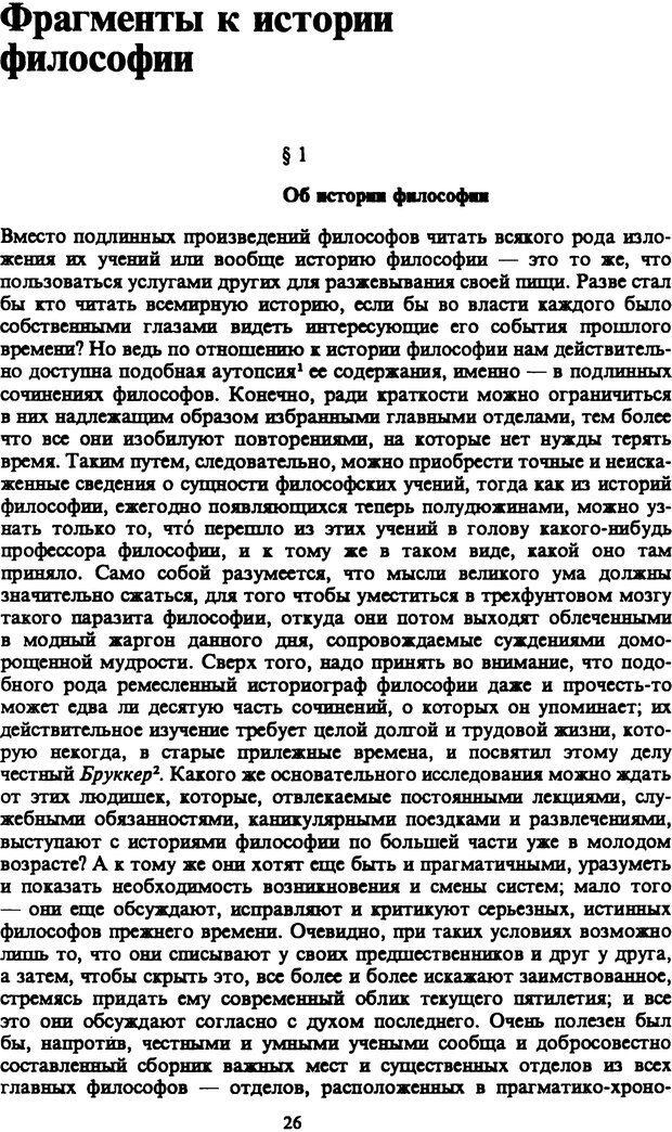 PDF. Собрание сочинений в шести томах. Том 4. Шопенгауэр А. Страница 26. Читать онлайн