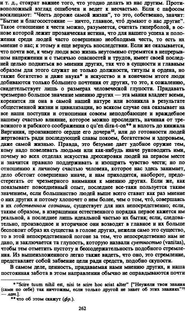 PDF. Собрание сочинений в шести томах. Том 4. Шопенгауэр А. Страница 262. Читать онлайн
