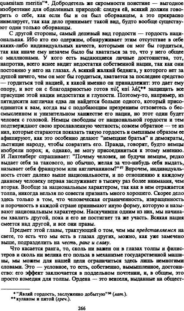 PDF. Собрание сочинений в шести томах. Том 4. Шопенгауэр А. Страница 266. Читать онлайн
