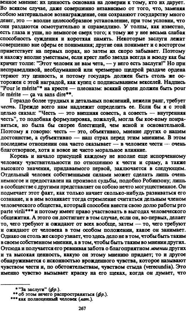 PDF. Собрание сочинений в шести томах. Том 4. Шопенгауэр А. Страница 267. Читать онлайн