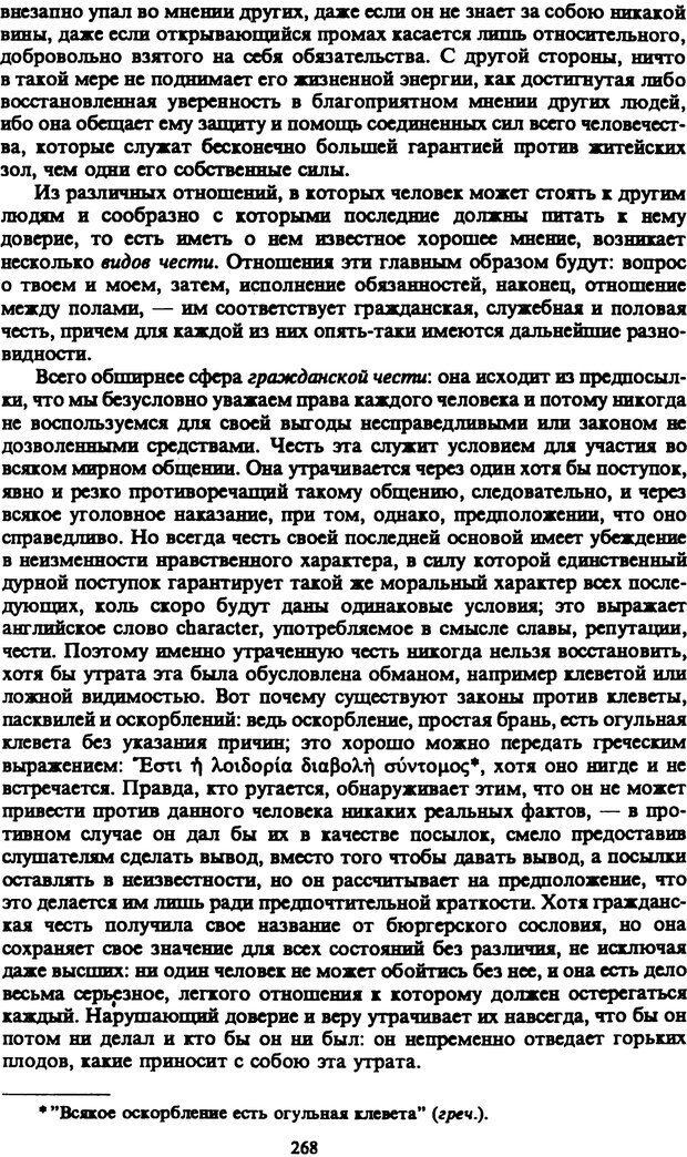 PDF. Собрание сочинений в шести томах. Том 4. Шопенгауэр А. Страница 268. Читать онлайн