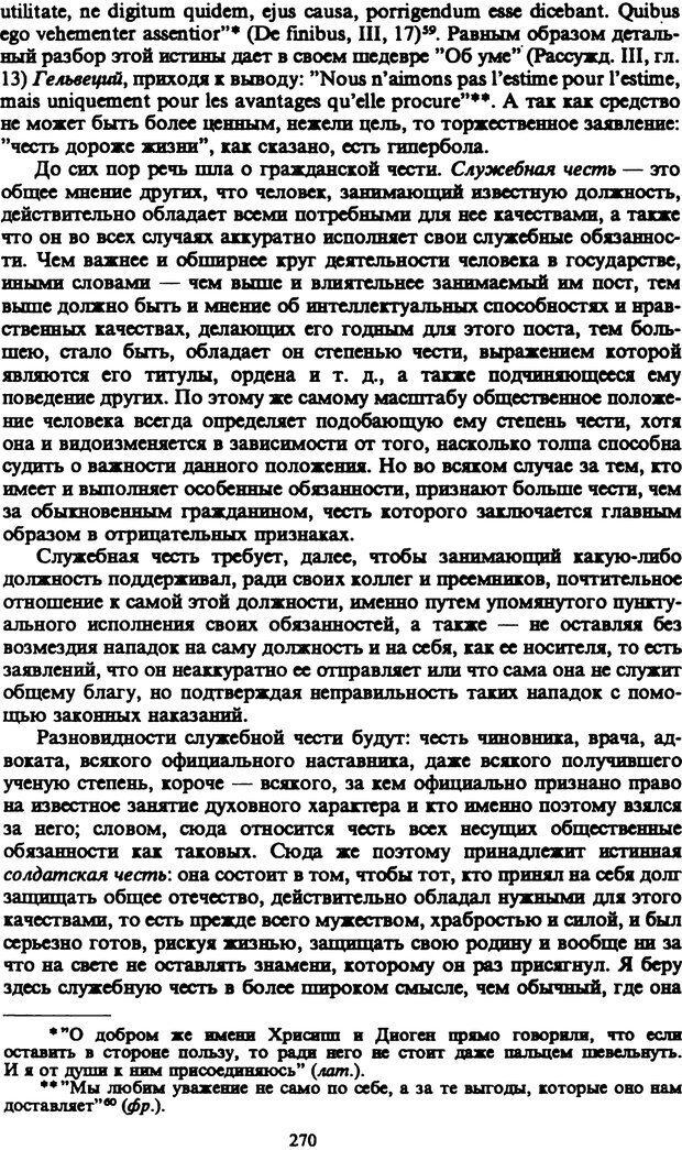 PDF. Собрание сочинений в шести томах. Том 4. Шопенгауэр А. Страница 270. Читать онлайн