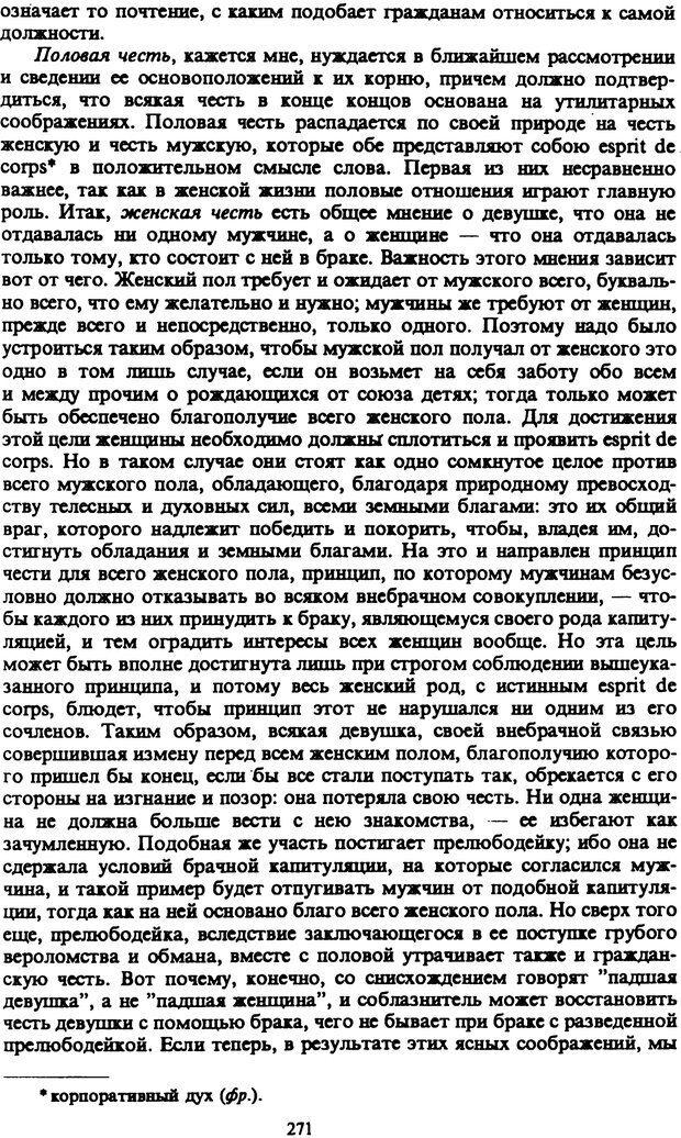 PDF. Собрание сочинений в шести томах. Том 4. Шопенгауэр А. Страница 271. Читать онлайн