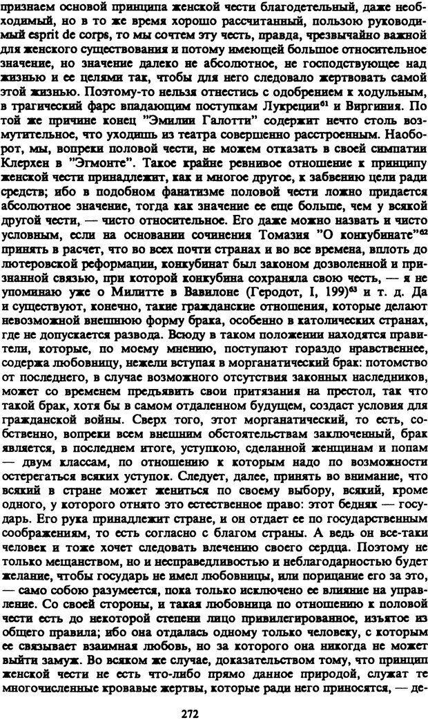 PDF. Собрание сочинений в шести томах. Том 4. Шопенгауэр А. Страница 272. Читать онлайн