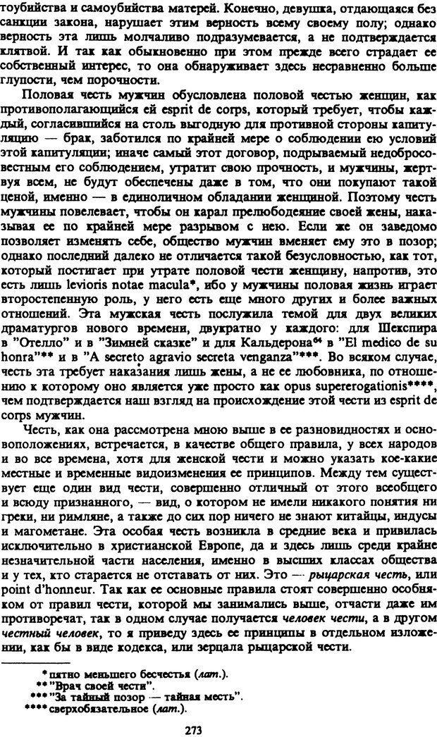 PDF. Собрание сочинений в шести томах. Том 4. Шопенгауэр А. Страница 273. Читать онлайн