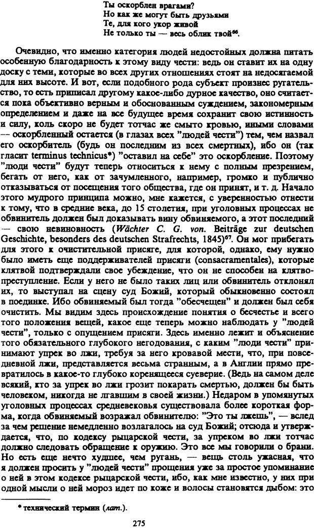 PDF. Собрание сочинений в шести томах. Том 4. Шопенгауэр А. Страница 275. Читать онлайн