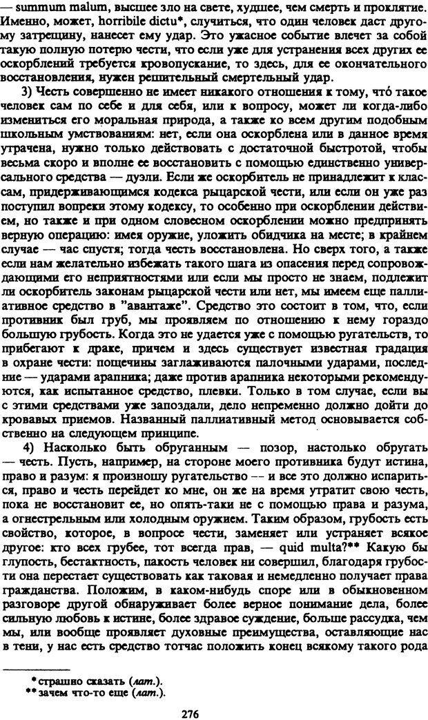 PDF. Собрание сочинений в шести томах. Том 4. Шопенгауэр А. Страница 276. Читать онлайн