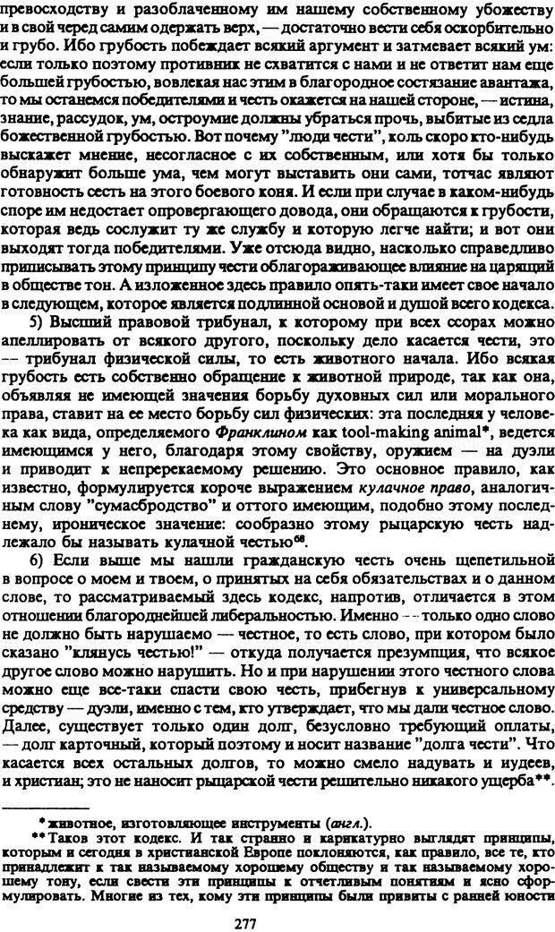 PDF. Собрание сочинений в шести томах. Том 4. Шопенгауэр А. Страница 277. Читать онлайн