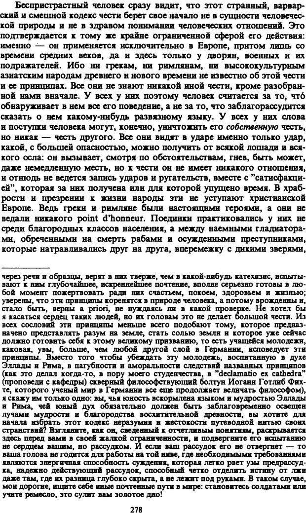 PDF. Собрание сочинений в шести томах. Том 4. Шопенгауэр А. Страница 278. Читать онлайн