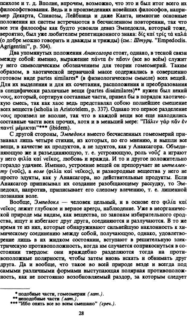 PDF. Собрание сочинений в шести томах. Том 4. Шопенгауэр А. Страница 28. Читать онлайн