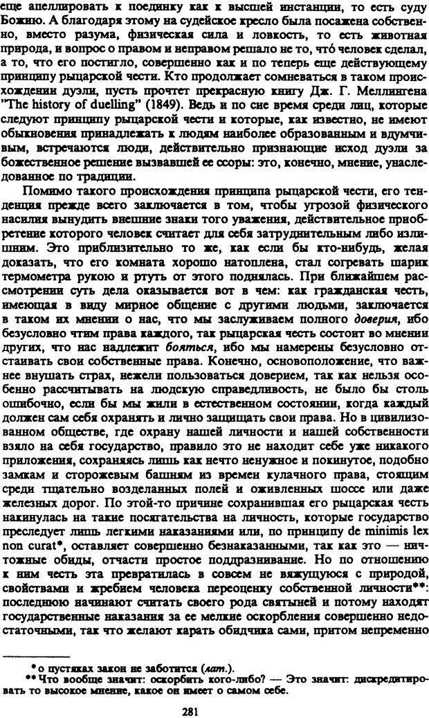 PDF. Собрание сочинений в шести томах. Том 4. Шопенгауэр А. Страница 281. Читать онлайн