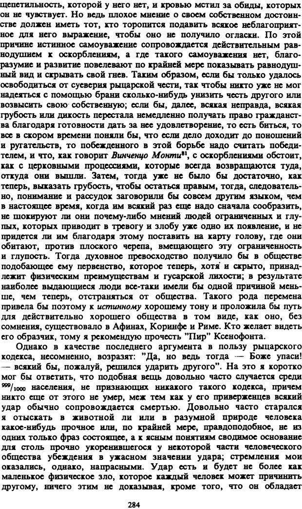 PDF. Собрание сочинений в шести томах. Том 4. Шопенгауэр А. Страница 284. Читать онлайн