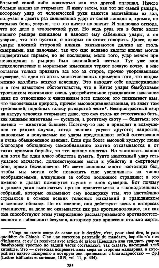 PDF. Собрание сочинений в шести томах. Том 4. Шопенгауэр А. Страница 285. Читать онлайн