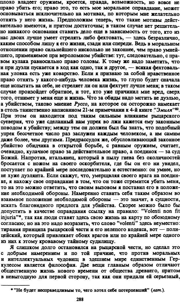 PDF. Собрание сочинений в шести томах. Том 4. Шопенгауэр А. Страница 288. Читать онлайн