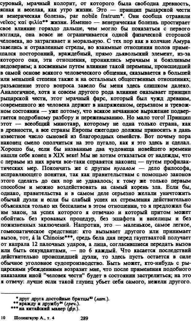 PDF. Собрание сочинений в шести томах. Том 4. Шопенгауэр А. Страница 289. Читать онлайн