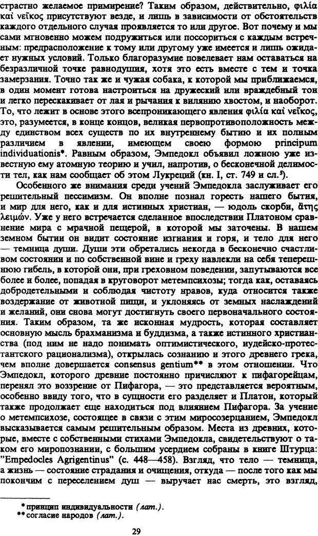 PDF. Собрание сочинений в шести томах. Том 4. Шопенгауэр А. Страница 29. Читать онлайн