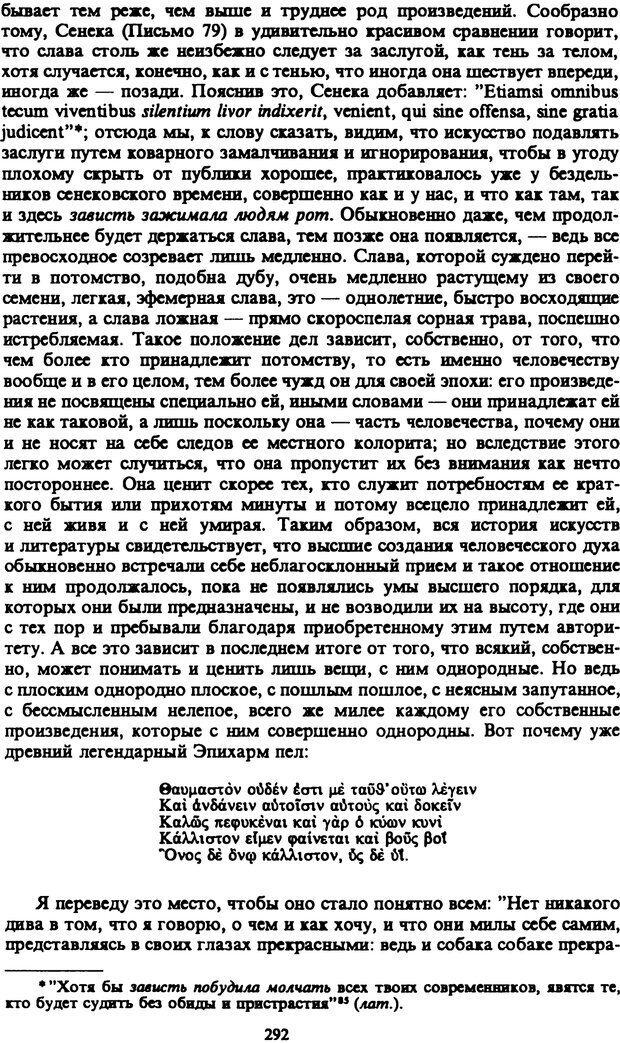 PDF. Собрание сочинений в шести томах. Том 4. Шопенгауэр А. Страница 292. Читать онлайн