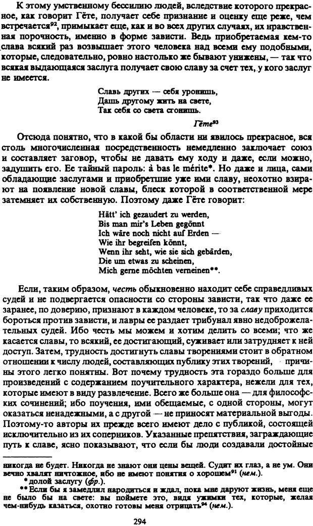 PDF. Собрание сочинений в шести томах. Том 4. Шопенгауэр А. Страница 294. Читать онлайн