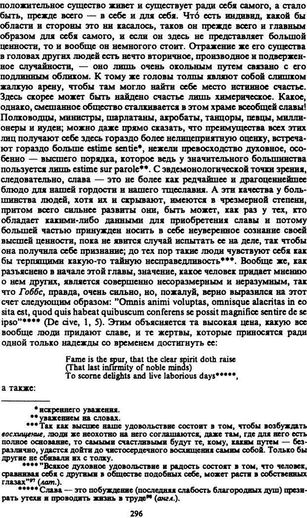 PDF. Собрание сочинений в шести томах. Том 4. Шопенгауэр А. Страница 296. Читать онлайн