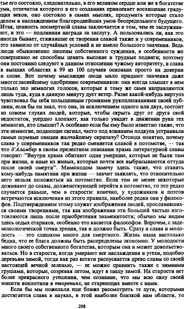 PDF. Собрание сочинений в шести томах. Том 4. Шопенгауэр А. Страница 298. Читать онлайн