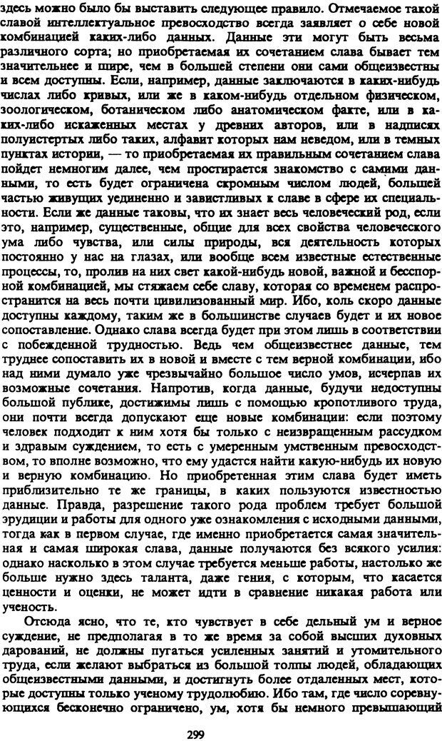 PDF. Собрание сочинений в шести томах. Том 4. Шопенгауэр А. Страница 299. Читать онлайн