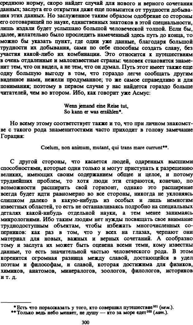 PDF. Собрание сочинений в шести томах. Том 4. Шопенгауэр А. Страница 300. Читать онлайн