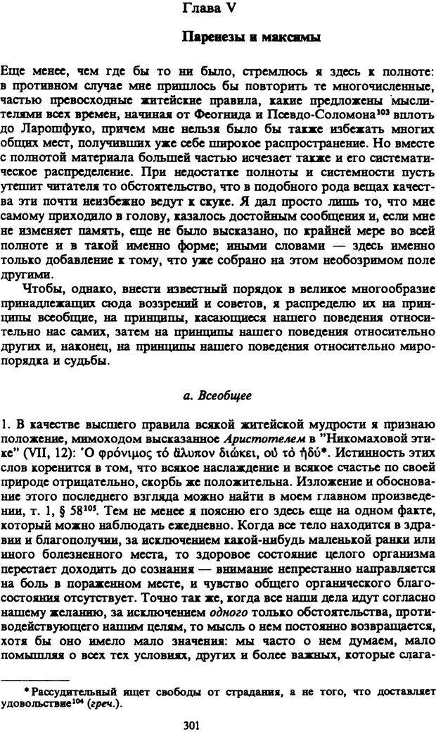PDF. Собрание сочинений в шести томах. Том 4. Шопенгауэр А. Страница 301. Читать онлайн