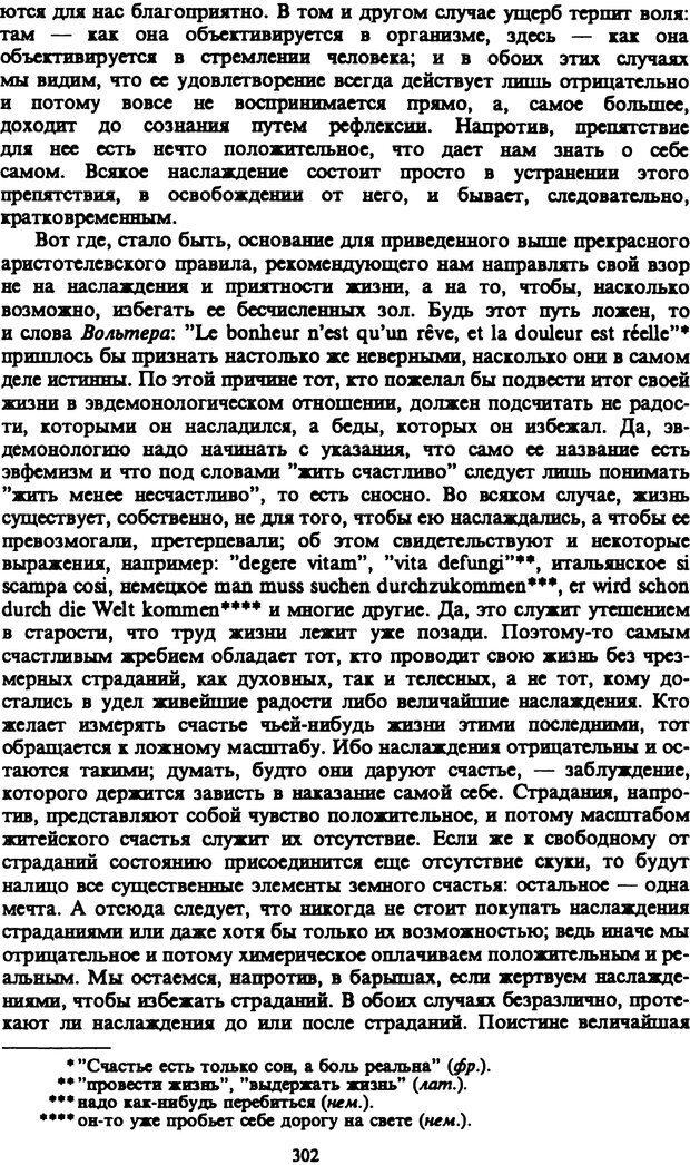 PDF. Собрание сочинений в шести томах. Том 4. Шопенгауэр А. Страница 302. Читать онлайн