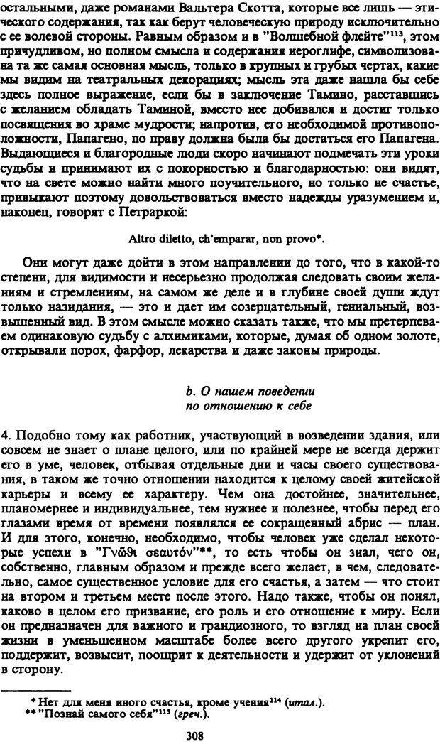 PDF. Собрание сочинений в шести томах. Том 4. Шопенгауэр А. Страница 308. Читать онлайн