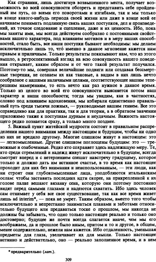PDF. Собрание сочинений в шести томах. Том 4. Шопенгауэр А. Страница 309. Читать онлайн